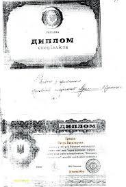 Высокий чиновник Западной Украины имеет фальшивый диплом СМИ  Диплом Грицик Закарпаття