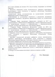 Министерство информации и печати области Правительство  jpgimage0061