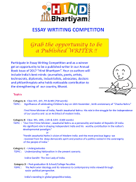 jawaharlal nehru essay mahatma gandhi essay in english mahatma  hbf hind be a published writer participate here