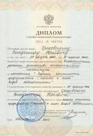 Документы Диплом оценщика
