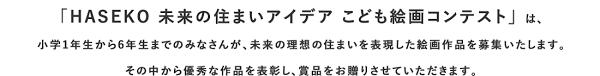 Haseko未来の住まいのアイデア こども絵画コンテスト 結果発表