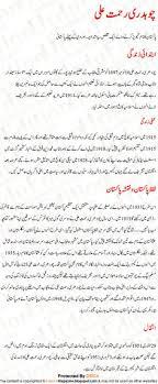 akhbar bini essay urdu akhbar beenie ke fawaid urdu essay mazmoon  chaudhry rehmat ali essay urdu chaudhry rehmat ali urdu essay mazmoon urdu speech notes paragraph essay