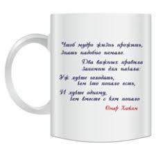 "<b>Кружка с афоризмом</b> Омара Хайяма ""О жизни"" | купить в Подарки ..."