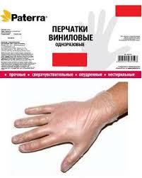 <b>Перчатки виниловые PATERRA</b> 10шт р-р М - купить в Сиверском ...