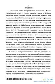 обеспечение государственных гражданских служащих в России правовые  Пенсионное обеспечение государственных гражданских служащих в России правовые вопросы