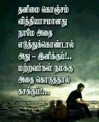 Friendship Missing Quotes In Tamil