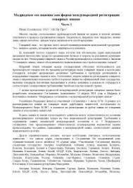 Реферат на тему Мадридское соглашение как форма международной  Реферат на тему Мадридское соглашение как форма международной регистрации товарных знаков