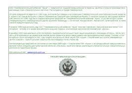 Характеристика предприятия ПАО ПБК Крым отчет по практике  Скачать документ