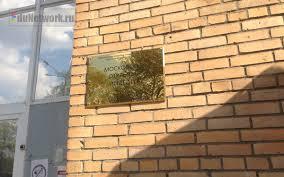 МОИ Московский открытый институт Галерея ‹ ›