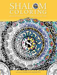 Jewish Coloring Book