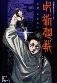 呪術 廻 戦 ネタバレ 137