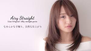エアリーストレート美容室lianリアン東北仙台で素敵な髪型ヘア