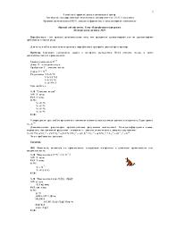Верификация программ Алгоритм вычисления ой степени числа  Алгоритм вычисления 10 ой степени числа Контрольная работа № 15