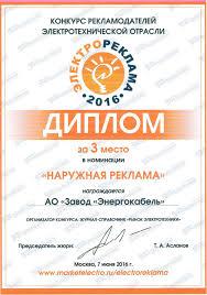 Дипломы и грамоты АО Завод Энергокабель  Диплом за 3 е место в номинации Наружняя реклама