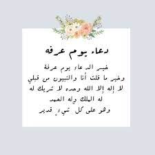 59 images about يوم عرفه on We Heart It | See more about يوم عرفة, الحج and  دُعَاءْ