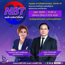 NBT 2HD - 👉👉NBTรวมใจคนไทยไม่ทิ้งกัน รายการสด วันที่ 10...