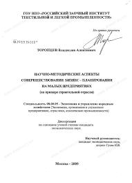 Диссертация на тему Научно методические аспекты совершенствования  Диссертация и автореферат на тему Научно методические аспекты совершенствования бизнес планирования на малых