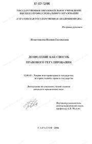 Диссертация на тему Дозволение как способ правового регулирования  Диссертация и автореферат на тему Дозволение как способ правового регулирования научная