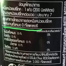 Pepsi max มีแคลลอรี่เท่าไรครับ บางคนบอกว่าไม่มี กินเท่าไรก็ไม่อ้วน  จริงหรือไม่ครับ - Pantip