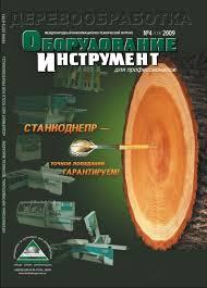 СЕРИЯ ДЕРЕВООБРАБОТКА №4, 2009