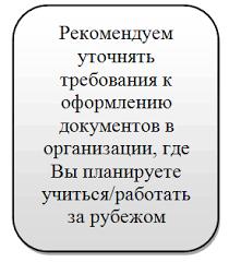Легализация российских дипломов