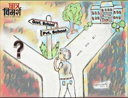 छात्र विमर्श, D-300 Abul Fazl Enclave, Delhi (2020)