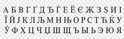 cyrillic script greek alphabet serbian