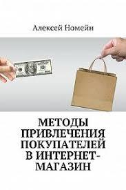 «<b>Методы привлечения</b> покупателей в интернет-магазин» читать ...