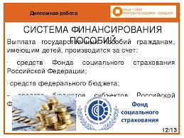 Презентация по праву социального обеспечения Государственные  слайда 12 Дипломная работа СИСТЕМА ФИНАНСИРОВАНИЯ ПОСОБИЙ Выплата государственных посо