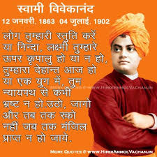 swami vivekananda quotes in hindi great sayings by vivekananda swami vivekananda quotes in hindi great sayings by vivekananda images