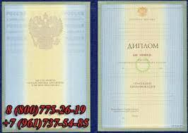 Стоимость volgogradiplom at ru  Диплом университета 1997 2003