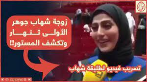 شاهد بالفيديو اول ظهور لزوجة شهاب جوهر السابقة وجمالها يخطف الانفاس وما  كشفته صادم - YouTube