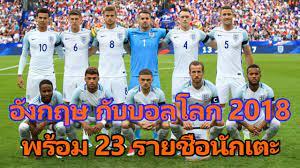 ทีมชาติ อังกฤษ กับฟุตบอลโลก 2018 พร้อม 23 รายชื่อนักเตะ - YouTube
