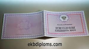 Купить диплом кандидата наук в Екатеринбурге com Диплом кандидата наук 2013 года 03166