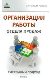 """Книга: """"Организация работы отдела продаж: системный подход ..."""