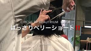 バッサリ ベリーショート 解説付きjapanese Haircutcircus