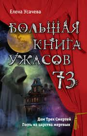 <b>Елена Усачева</b>, Большая книга ужасов – 73 (сборник) – читать ...