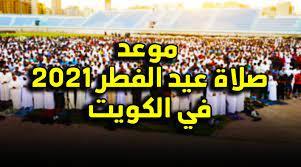 موعد صلاة العيد 2021 في الكويت .. أهم التدابير الاحترازية لصلاة عيد الفطر  في الكويت - سعودي 24