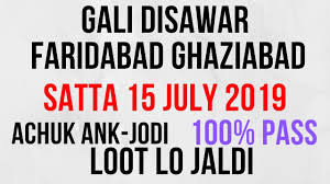 Desawar Chart 2017 Download 15 July 2019 Gali Disawar Faridabad Gaziabad Satta King Jodi Today Trick Main Result