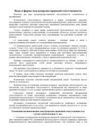Реферат на тему Виды и формы международно правовой ответственности  Реферат на тему Виды и формы международно правовой ответственности