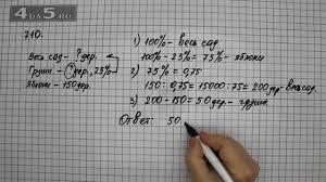 Упражнение Математика класс Виленкин Н Я  Математика 6 класс Виленкин Н Я