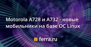 Motorola A728 и A732 - новые мобильники ...