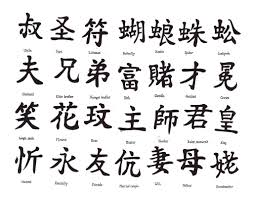 chinese tattoo fonts uncle sage talisman erfly mantis spider centipede
