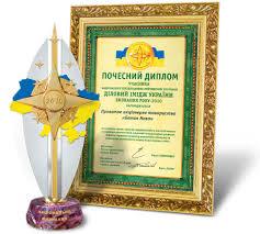 Награды Бетон Нова Диплом участника Национальной рейтинговой программы Деловой имидж Украины Признание года 2010