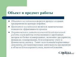 Презентация на тему ПРЕЗЕНТАЦИЯ ДИПЛОМНОЙ РАБОТЫ НА ТЕМУ  3 Объект и предмет работы Объектом исследования