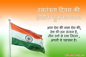 swatantrata diwas in hindi essay book personal statement  swatantrata diwas essay in marathi language leonor
