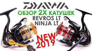 <b>Daiwa Ninja LT</b> и Revros <b>LT</b> Лучшие бюджетные решения! Обзор ...