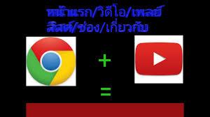 สอนตั้งค่าYouTube ให้มี หน้าแรก/วิดีโอ/เพลย์ลิสย์/ช่อง/เกี่ยวกับ (บนมือถือ)  - YouTube