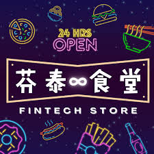 芬泰食堂 Fintech Store