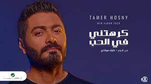 Tamer Hosny ... Karahteny Fel Hob - 2020 | تامر حسني ... كرهتني في الحب -  YouTube